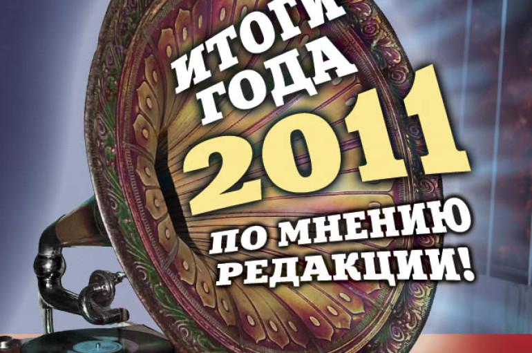 Итоги 2011 года: Мнения редакции и экспертов