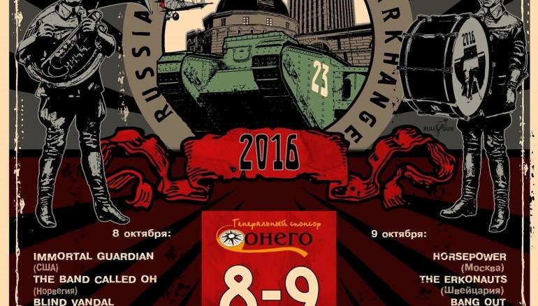 «Беломор-буги»-2016: 23-й, самый международный