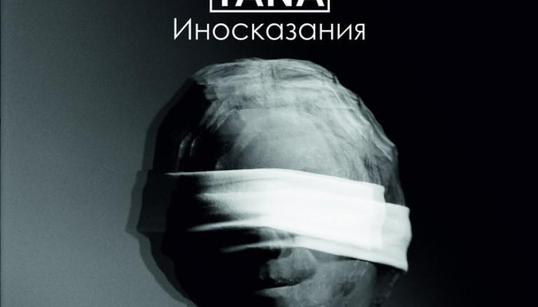 "Serdimontana ""Иносказания"" (2015)"