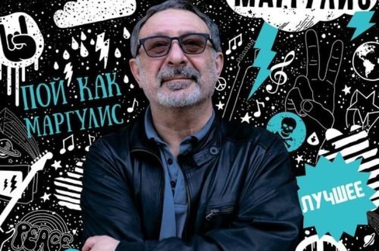 Евгений Маргулис «Пой как Маргулис. Лучшее» (2016)