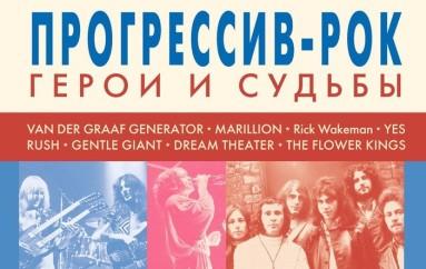 Елена Савицкая «Прогрессив-рок. Герои и судьбы»