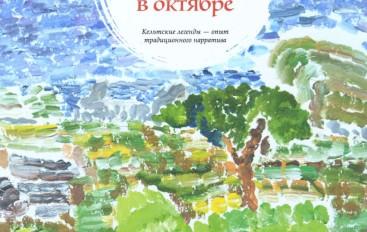 Наталья О'Шей и Наталия Лапкина «Сказки, рассказанные в октябре»