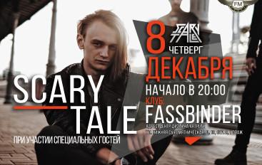 Хард-рок и ничего лишнего: презентация дебюта Scary Tale