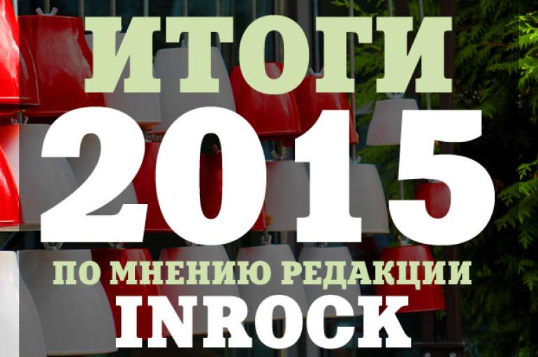 Итоги 2015 года по версии «ИнРока»
