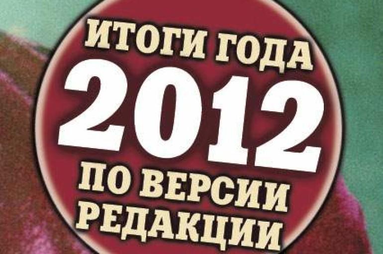 Итоги 2012 года по версии «ИнРока»