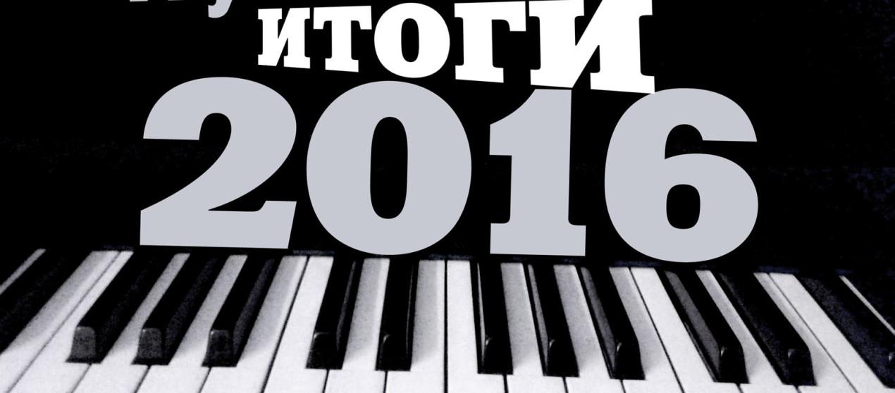 Редакция «ИнРок» подводит музыкальные итоги 2016 года