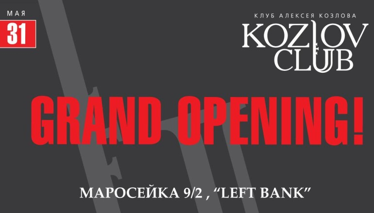 Клуб Алексея Козлова откроет Скотт Хендерсон 31 мая
