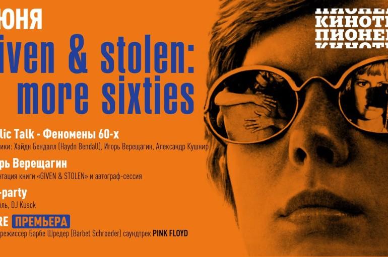 Фотограф Игорь Верещагин презентует книгу «Given & Stolen»