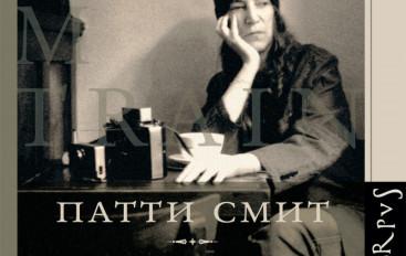 Патти Смит «Поезд М»