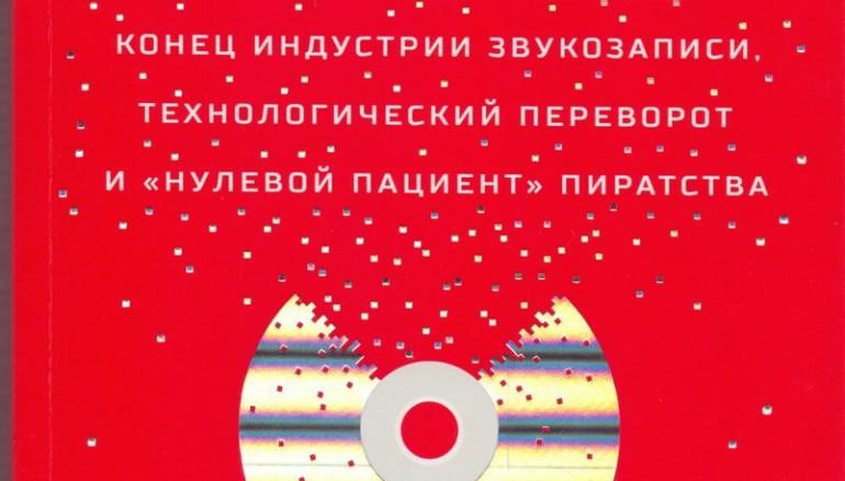 Стивен Уитт «Как музыка стала свободной»