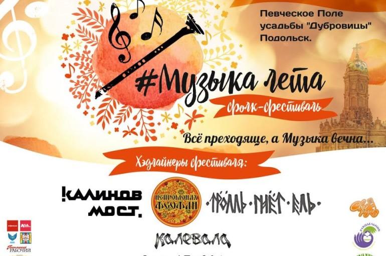 Фестиваль «Музыка лета 2017» пройдет под Подольском