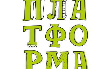 Фестиваль «Платформа» пройдет в Креатив-парке «Экспедиция»