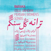 Baraka «Gole Sangam – Persian Women songs» (2016)