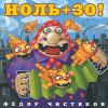 Фёдор Чистяков «Ноль +30» (CD, 2016)