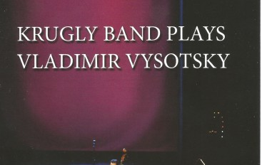 Круглый Band «Plays Vladimir Vysotsky. Посмотрите или 4/4 пути. Live In Ekaterinburg» (DVD, 2016)